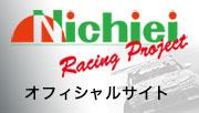 ウェイウェイのチーム監督ブログ-nichieiレーシングプロジェクト